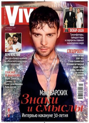 Viva! Украина №3-4 03/2020