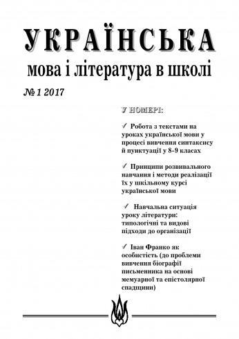 Українська мова і література в школі №1 02/2017