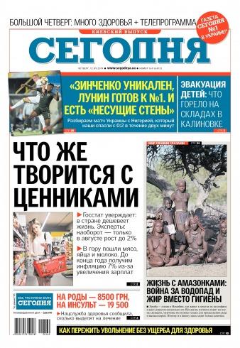 Сегодня. Киевский выпуск №169 09/2019