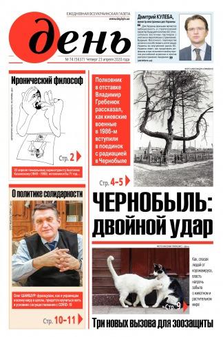 День. На русском языке №74 04/2020