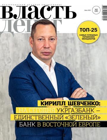 Власть денег №7 07/2020