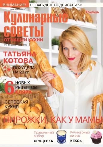 Кулинарные советы от нашей кухни №10 10/2014