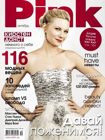 Pink №10 10/2011