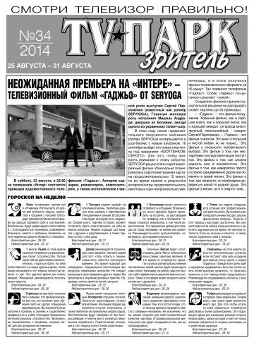 TV-Парк. Зритель №34 08/2014