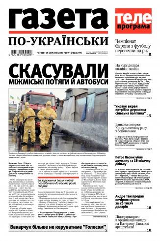 Газета по-українськи №12 03/2020