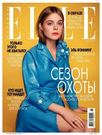 ELLE Украина №3 03/2017