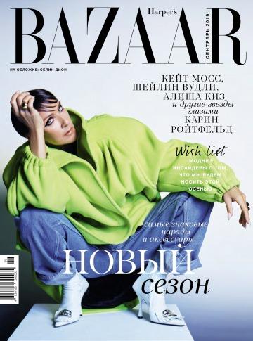 Harper's Bazaar №9 09/2019