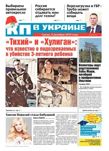 Комсомольская правда №186 12/2019
