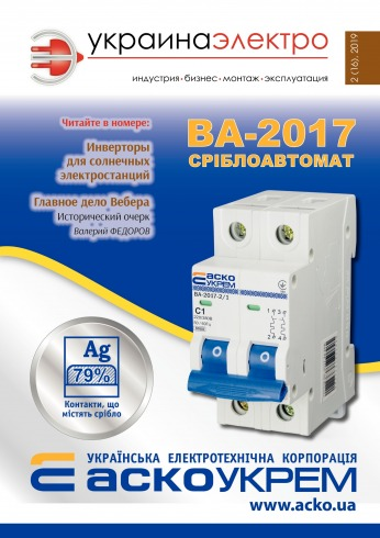 Украина Электро №2 04/2019