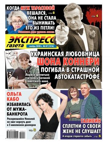 Экспресс-газета №47 11/2020
