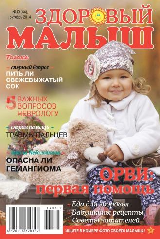 Здоровый малыш №10 10/2014