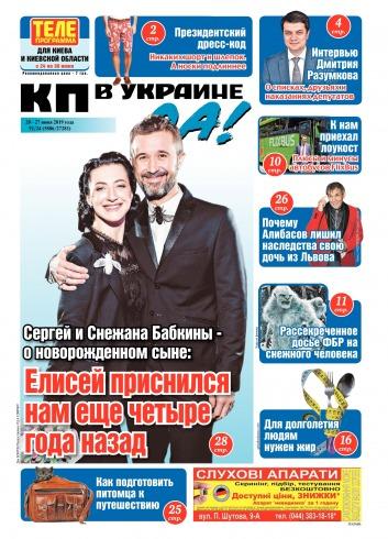 Комсомольская правда (четверг) №92 06/2019