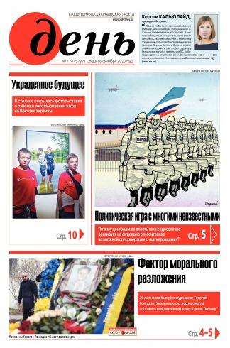 День. На русском языке №174 09/2020