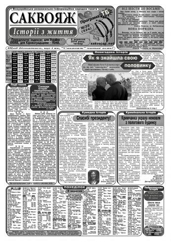 Саквояж: історії з життя №36 09/2014