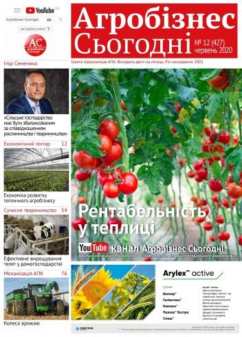 """газета """" Агробізнес Сьогодні"""" №12 06/2020"""