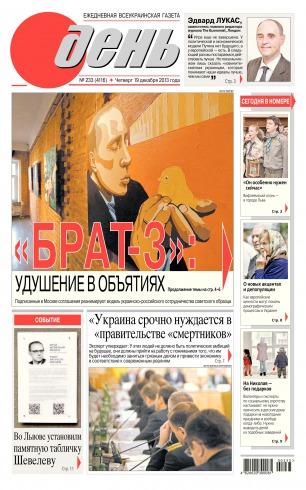 День. На русском языке №233 12/2013