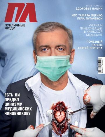 Публичные люди №11 11/2015