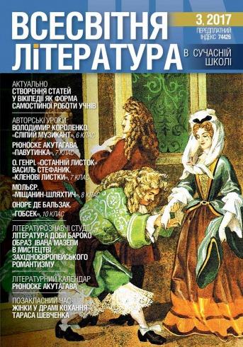 Всесвітня література в сучасній школі №3 03/2017