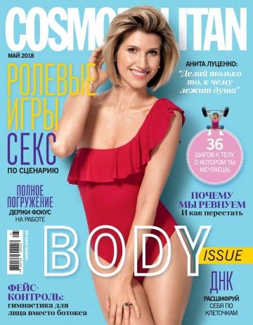 Cosmopolitan в Украине №5 05/2018