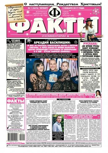 Факты и комментарии №1 01/2017