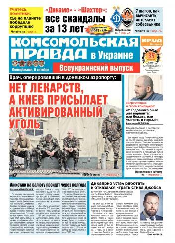 Комсомольская правда №220 10/2014