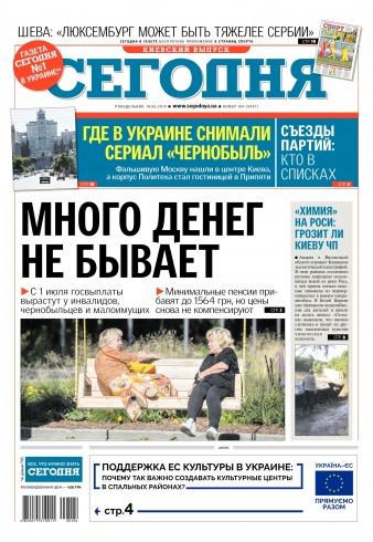Сегодня. Киевский выпуск №104 06/2019