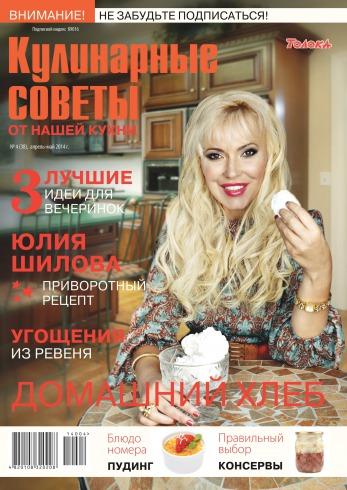 Кулинарные советы от нашей кухни №4 04/2014