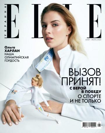 ELLE Украина №5 05/2020