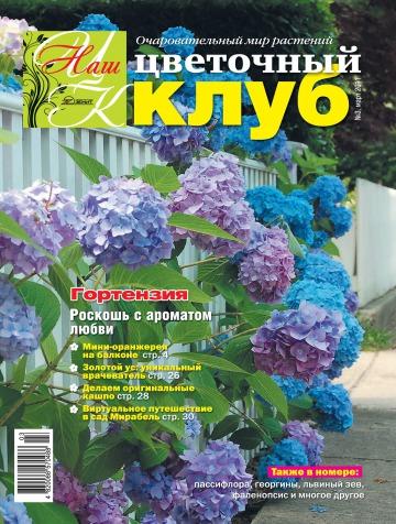 Наш цветочный клуб №3 03/2011