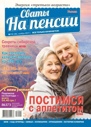 Сваты на пенсии №11 11/2017