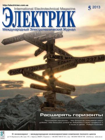 Електрик. Міжнародний електротехнічний журнал №5 05/2013