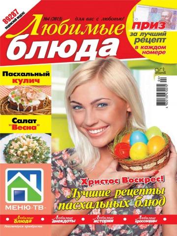Любимые блюда №4 04/2013