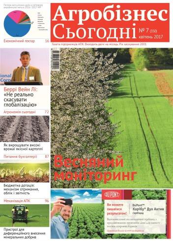 """газета """" Агробізнес Сьогодні"""" №7 04/2017"""