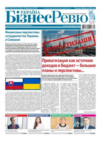 Україна Бізнес Ревю №7-8 03/2020