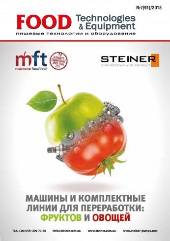FOOD Technologies & Equipment. Пищевые технологии и оборудование №7 12/2018