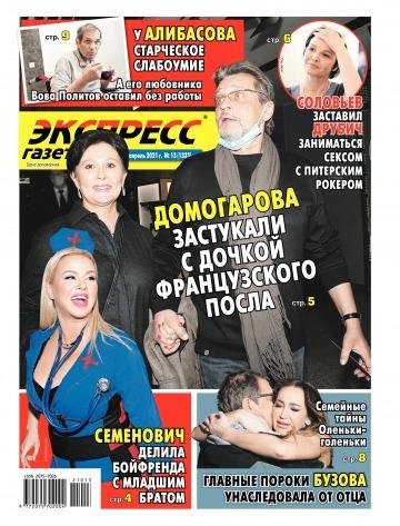 Экспресс-газета №13 03/2021