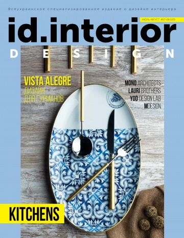 ID.Interior Design №7-8 07/2019
