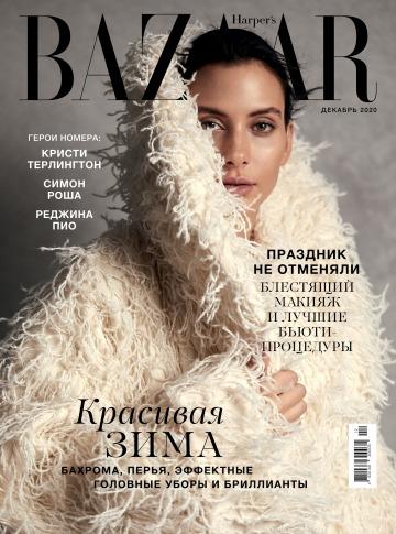 Harper's Bazaar №12 12/2020