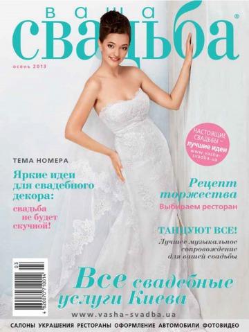 Ваша свадьба №3 10/2013
