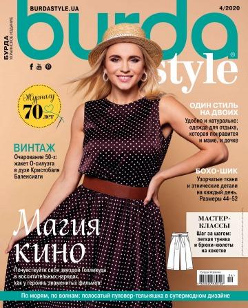 Burda style(БЕЗ ВЫКРОЕК) №4 04/2020