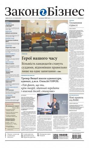Закон і Бізнес (українською мовою) №19 05/2020