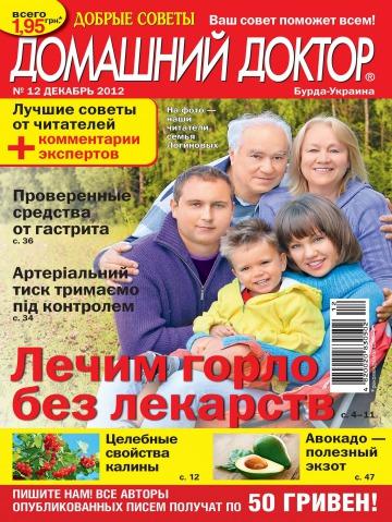 Добрые советы. Домашний доктор №12 12/2012