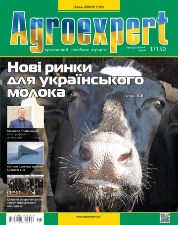Agroexpert №1 01/2016