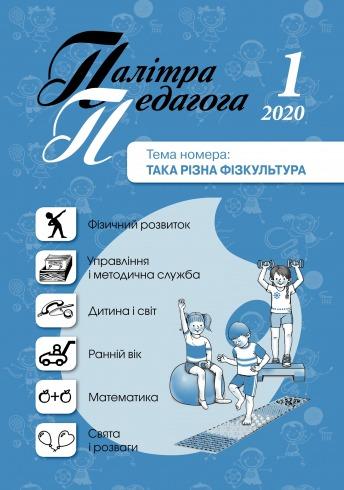 Палітра педагога №1 01/2020