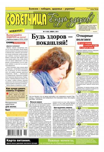 Советчица.Будь здоров! №11 11/2014
