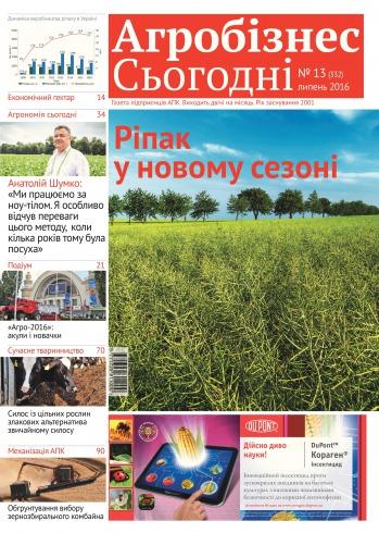"""газета """" Агробізнес Сьогодні"""" №13 07/2016"""