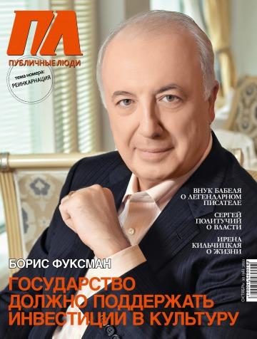Публичные люди №10 10/2011