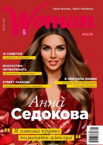 Woman magazine NPP №1(14) 02/2018
