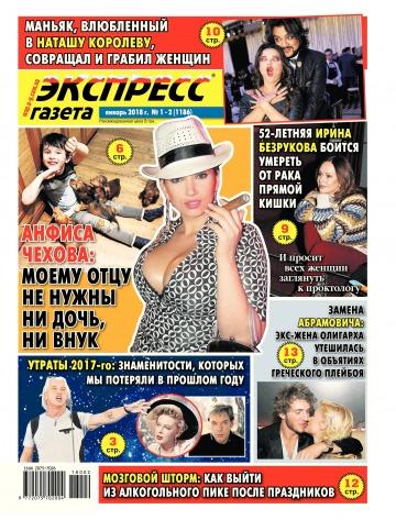 Экспресс-газета №1-2 01/2018