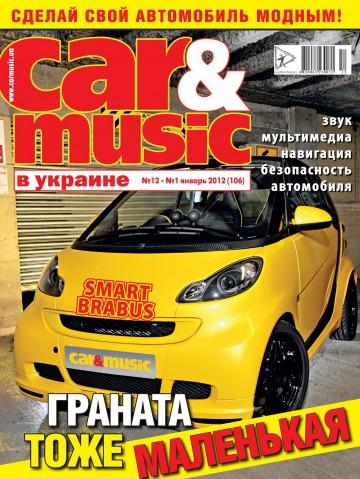 Car & music №12-1 12/2011